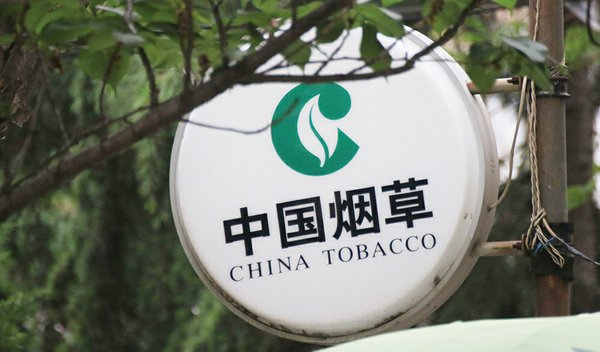 19i4_China Tobacco's Overseas Unit Goes Public