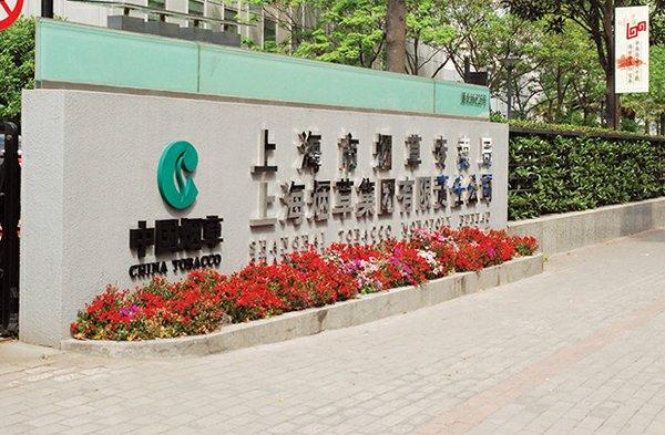 2015i3-shanghai tobacco group2-full.jpg