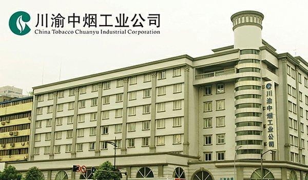 china-tobacco-industry-reform-2.jpg